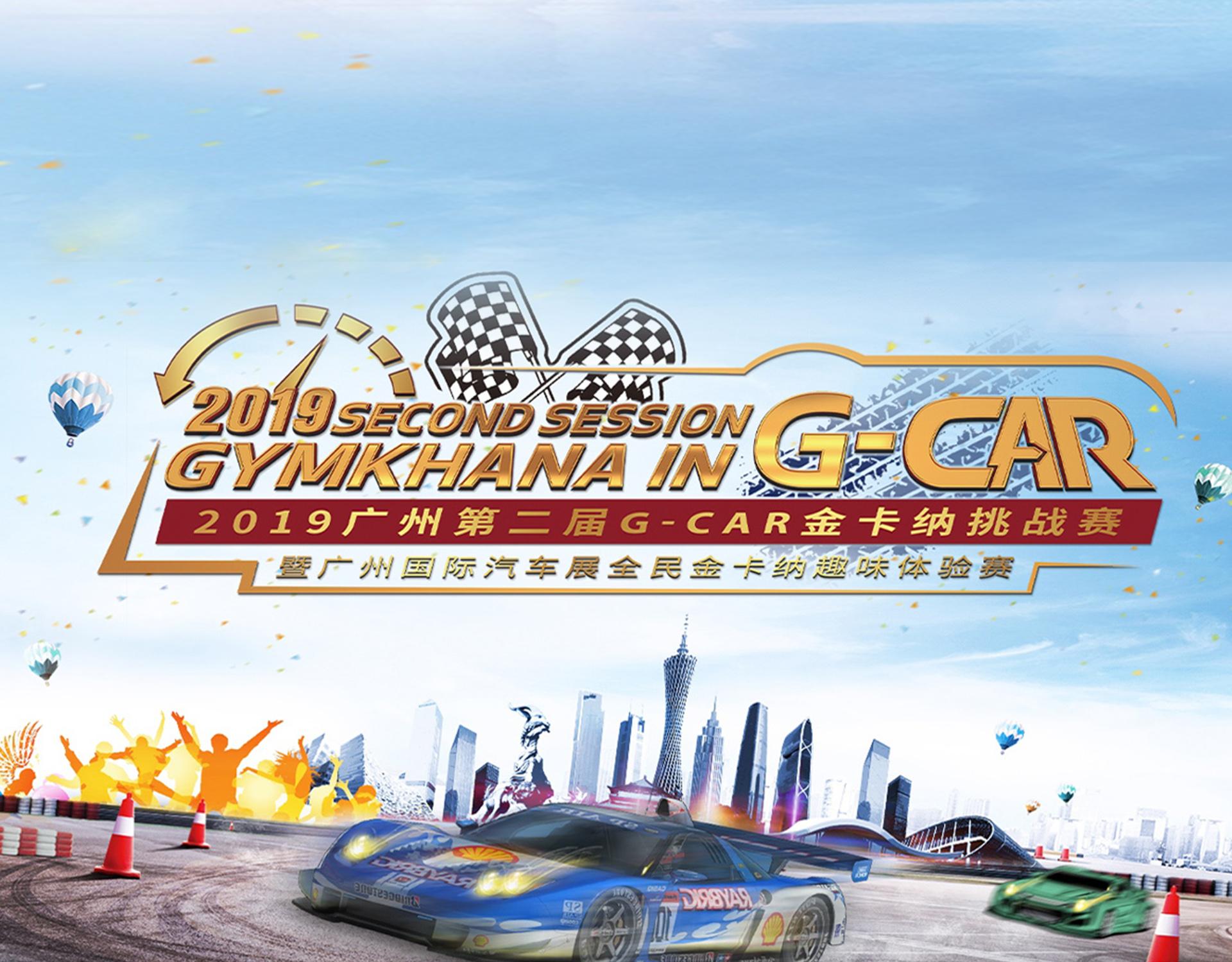 第二届G-CAR金卡纳现场回顾